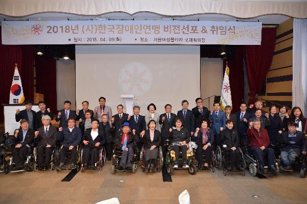 한국장애인연맹 신임회장 비전선포 및 취임식 단체사진