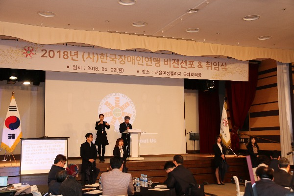 한국장애인연맹 신입회장 비전선포 및 취임식에서 윤종필 의원이 축사를 하는 모습