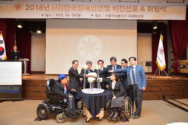 한국장애인연맹 신임회장 비전선포 및 취임식에서 사람들이 손을 모으고 화이팅을 하는 모습